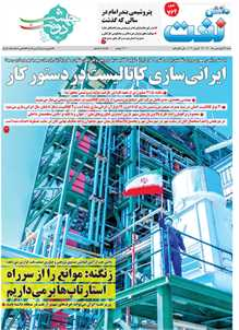 هفتهنامه دانش نفت (شماره 764)