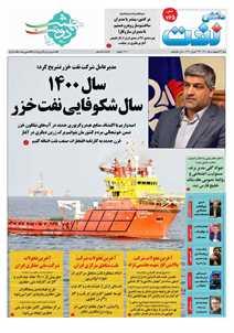 هفتهنامه دانش نفت (شماره 765)