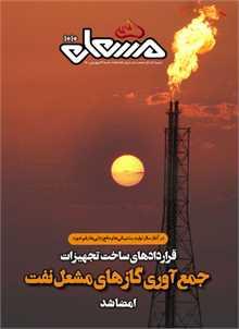 نشریه مشعل وزارت نفت (شماره 1010)