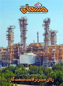 نشریه مشعل وزارت نفت (شماره 1013)