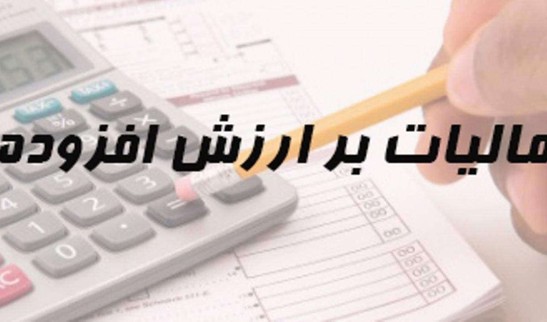 ۱۵ اردیبهشت ماه، آخرین مهلت ارایه اظهارنامه مالیات بر ارزش افزوده دوره زمستان ۹۹