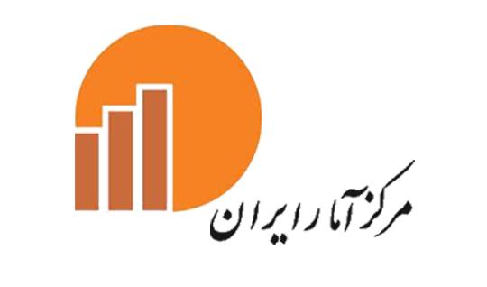 مرکز آمار مرجع رسمی تهیه و اعلام آمار رشد اقتصادی و تورم است