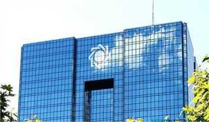 ساختار مدیریت کل اعتبارات بانک مرکزی تغییر کرد