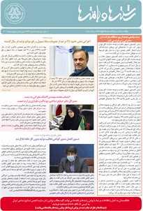 بولتن خبری انجمن صنایع نساجی ایران (رشتهها و بافتهها شماره 525)