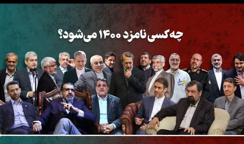چهرههای سیاسی که تا روز جمعه برای انتخابات ریاست جمهوری ۱۴۰۰ ثبتنام کردند