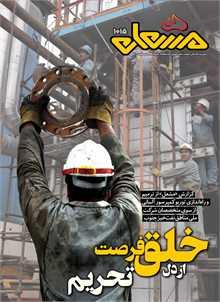 نشریه مشعل وزارت نفت (شماره 1015)