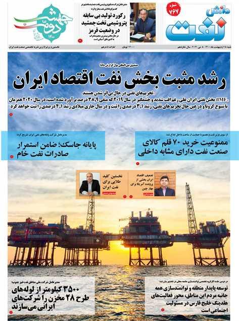 هفتهنامه دانش نفت (شماره 767)