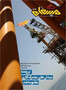 نشریه مشعل وزارت نفت (شماره 1016)