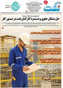 هفتهنامه دانش نفت (شماره 768)