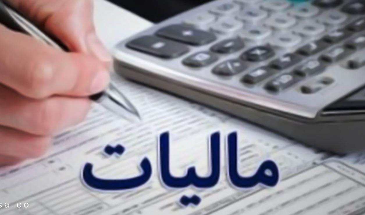 مالیات جدید در راه است