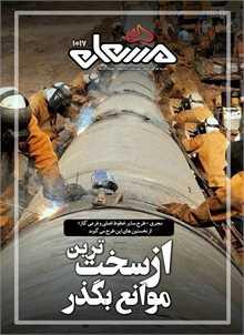 نشریه مشعل وزارت نفت (شماره 1017)