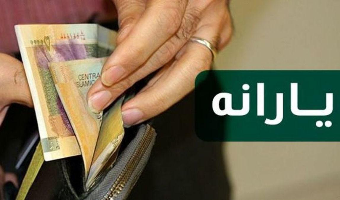 اعلام جزئیات ثبت نام یارانه نقدی و معیشتی در ۱۴۰۰
