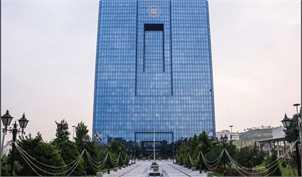 بانک مرکزی اقدام به بازخرید معکوس ۳۰ هزار میلیارد ریال کرد