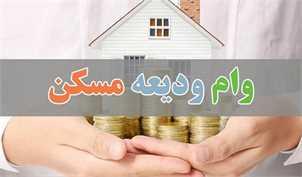 بخشنامه وام ودیعه مسکن به بانکهای عامل ابلاغ شد