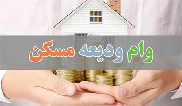 پرداخت وام ودیعه مسکن از دو طریق به متقاضیان
