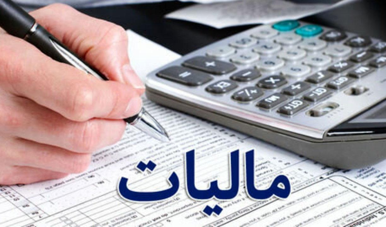 درآمدهای مالیاتی در مرز ۶۰ هزار میلیارد