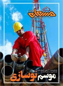 نشریه مشعل وزارت نفت (شماره 1022)