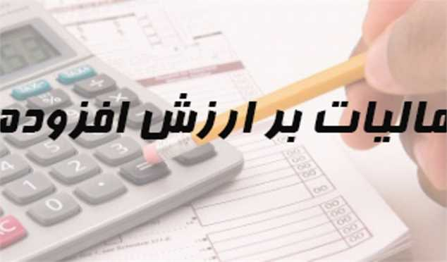 قانون «مالیات بر ارزش افزوده» ابلاغ شد