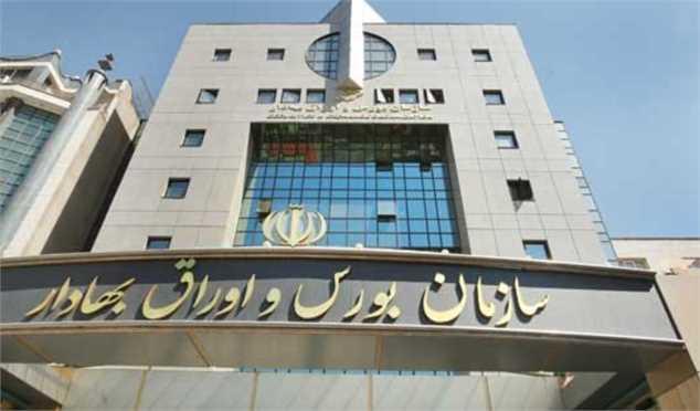 سازمان بورس با افزایش سرمایه فرابورس ایران موافقت کرد