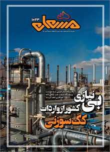 نشریه مشعل وزارت نفت (شماره 1023)