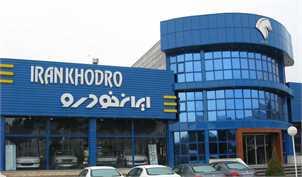 زمان قرعهکشی پیش فروش محصولات ایرانخودرو مشخص شد