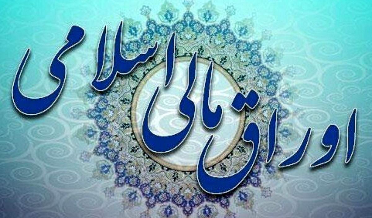نتایج هشتمین حراج اوراق مالی اسلامی دولتی اعلام شد