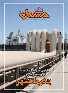 نشریه مشعل وزارت نفت (شماره 1024)