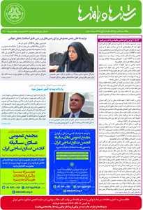 بولتن خبری انجمن صنایع نساجی ایران (رشتهها و بافتهها شماره 527)