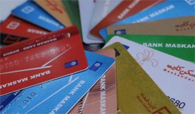 سرانه تعداد کارت بانکی کشور ٣.٣ کارت به ازای هر نفر است