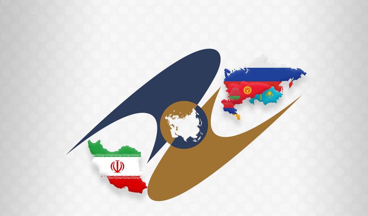 آغاز مذاکرات ایران و اتحادیه اقتصادی اوراسیا در مورد ایجاد منطقه آزاد