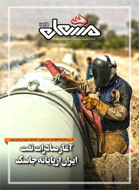 نشریه مشعل وزارت نفت (شماره 1025)