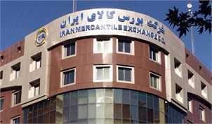 موافقت بانک مرکزی با عرضه اموال مازاد بانکها در بورس کالا