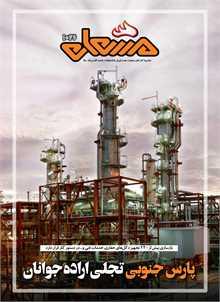 نشریه مشعل وزارت نفت (شماره 1026)