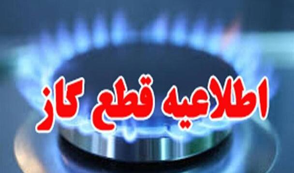 گاز این مناطق استان تهران سهشنبه قطع میشود