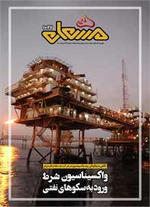 نشریه مشعل وزارت نفت (شماره 1027)