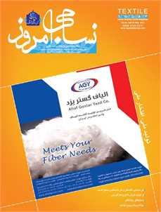 ماهنامه نساجی امروز (شماره 218-217)