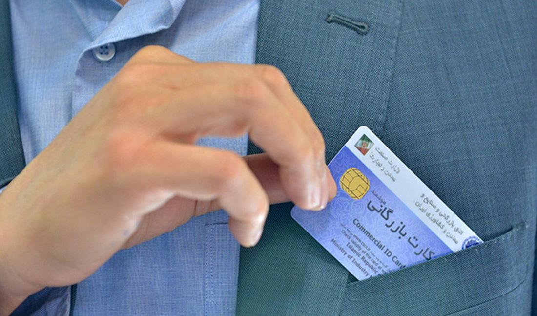 کارت بازرگانی بیش از ۷۰۰ صادرکننده از حالت تعلیق خارج شده است