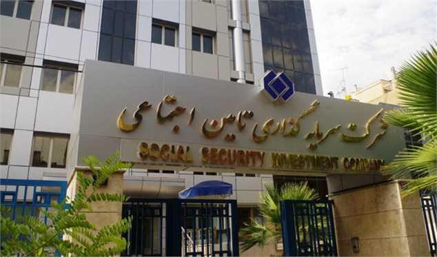 پیشنهاد سرمایه گذاری درآمدهای شستا و تامین اجتماعی