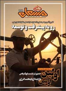 نشریه مشعل وزارت نفت (شماره 1029)