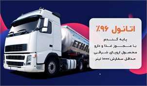 اتانول 96 درصد پایه گندم وارداتی از اروپای شرقی جهت جلب رضایت مشتری از کیفیت محصول شما