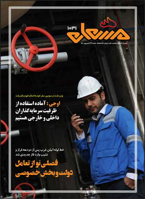 نشریه مشعل وزارت نفت (شماره 1031)