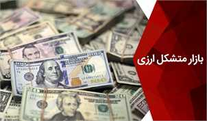 افزایش نرخ ارز در معاملات بازار متشکل ارزی