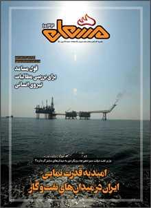 نشریه مشعل وزارت نفت (شماره 1034)