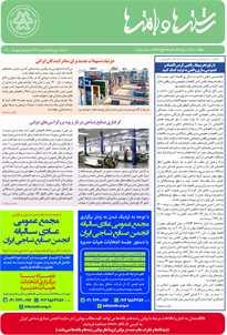 بولتن خبری انجمن صنایع نساجی ایران (رشتهها و بافتهها شماره 529)