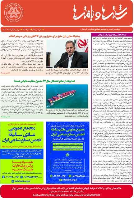 بولتن خبری انجمن صنایع نساجی ایران (رشتهها و بافتهها شماره 528)