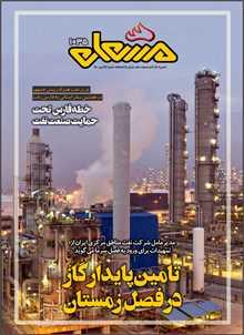نشریه مشعل وزارت نفت (شماره 1035)